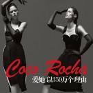 Coco-Rocha-105